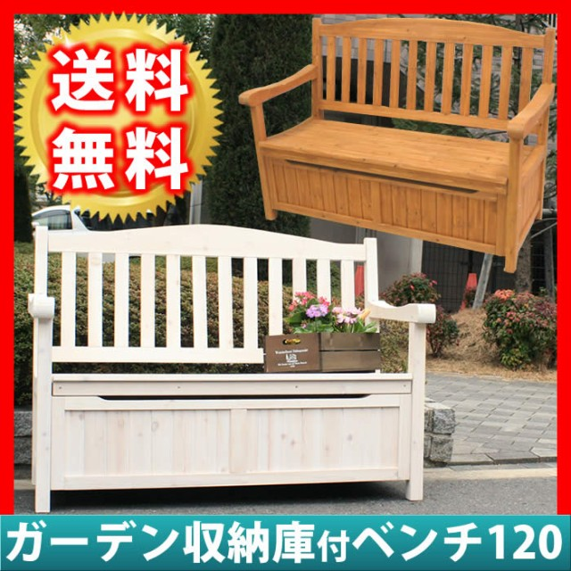 ガーデン収納庫付ベンチ120 JYB-120 ガーデニング チェア 椅子 カントリー ベンチ ガーデン 庭 玄関 屋外 ベンチ オシャレ 収納 天然木