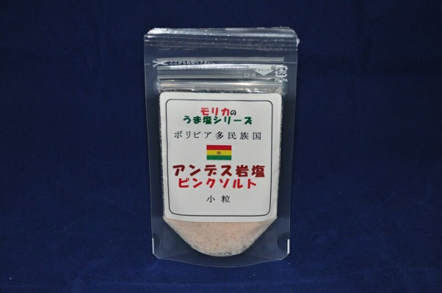 ★ボリビア アンデス岩塩ピンクソルト(小粒)★お試し50g ♪マイルドな味わいで万能用途に使用できますが、特に煮物・振り塩にお薦