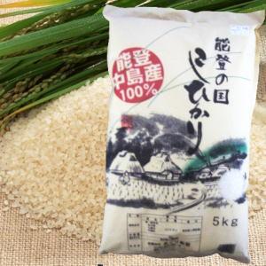 【玄米】【送料無料!】新米!能登中島産100%!能登の国こしひかり5kg【玄米】×3袋