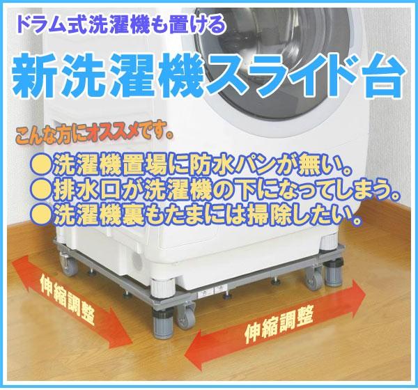 新洗濯機スライド台【ドラム式...