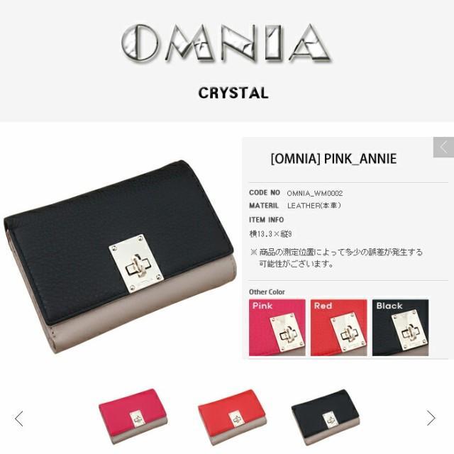 【OMNIA レディース 二つ折り財布】 omnia 本革 財布 札入れ 可愛い かわいい 小銭入れあり レザー annie omnia
