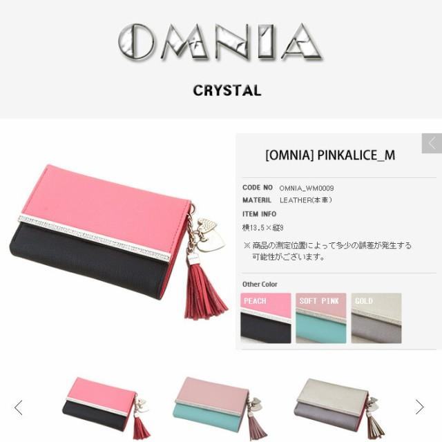 【OMNIA レディース 二つ折り財布】 omnia 本革 財布 札入れ 可愛い かわいい 小銭入れあり レザー alice omnia