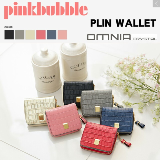【OMNIA レディース 二つ折り財布】 omnia 本革 財布 札入れ 可愛い かわいい 小銭入れあり レザー plin omnia