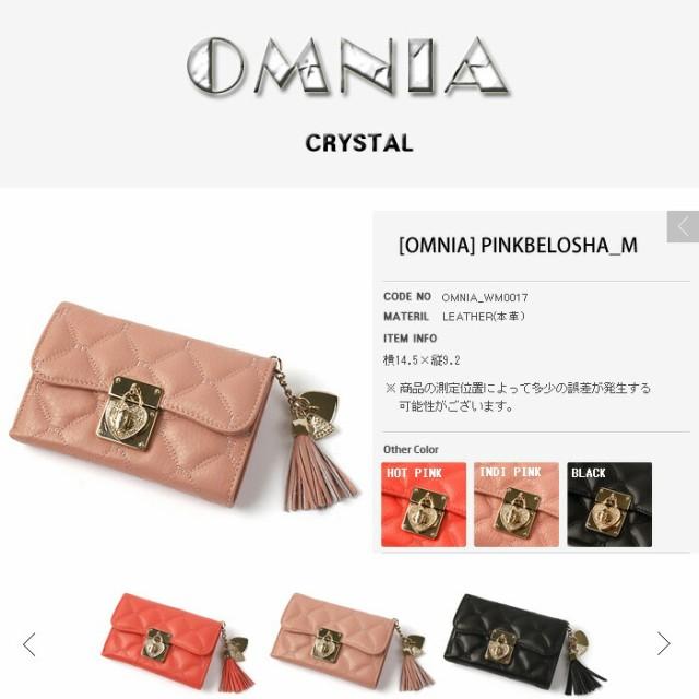 【OMNIA レディース 二つ折り財布】 omnia 本革 財布 札入れ 可愛い かわいい 小銭入れあり レザー belosha omnia
