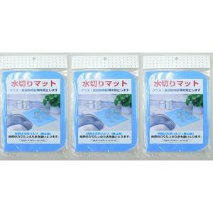 吸水性バツグン 水切りマット(小)×3枚セット ブルー