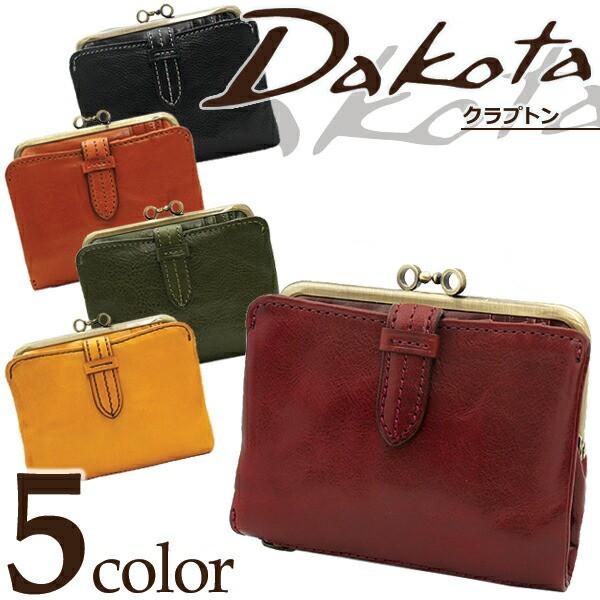 Dakota ダコタ 二つ折り財布 (がま口) 35101 (30101) (31501) 【 クラプトン 】