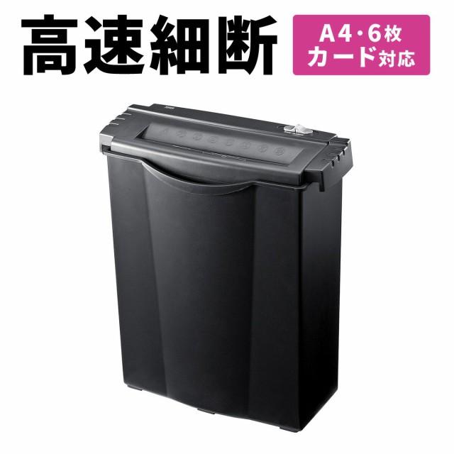 電動シュレッダー 家庭用 A4用...