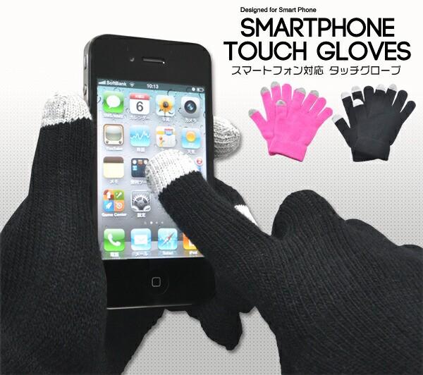 タッチパネル対応手袋!★スマートフォン対応手袋 フリーサイズ(wm-656)手袋を着けたまま操作が可能!シンプルなデザインは普段使いにピ