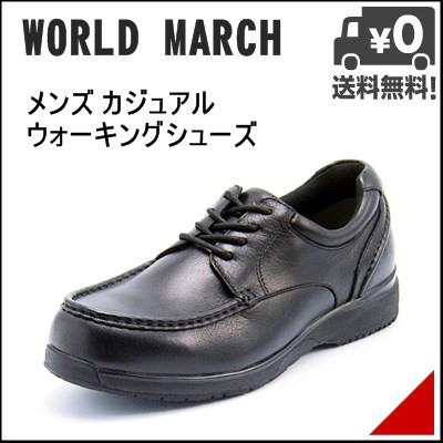 WORLD MARCH(ワールドマーチ) メンズ カジュアル ウォーキングシューズ WM3900 ブラック