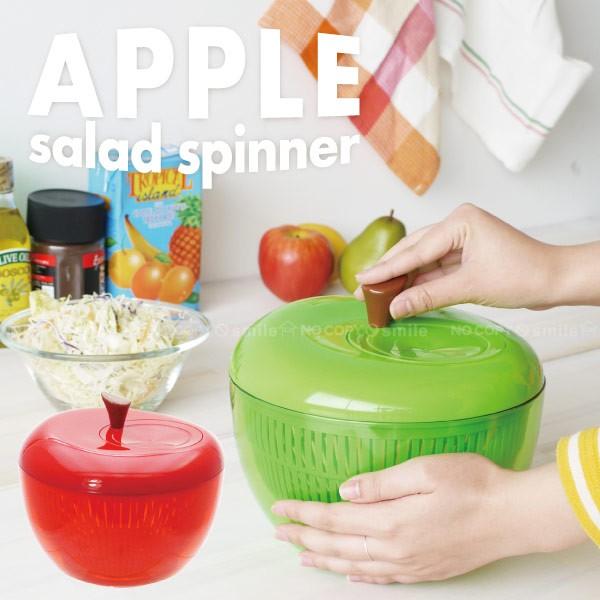 APPLE SALAD SPINNER アップルサラダスピナー[S][K333][GH]