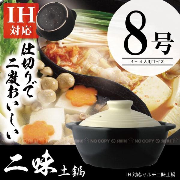 仕切り鍋 / IH対応マルチ二味土鍋8号[LV]