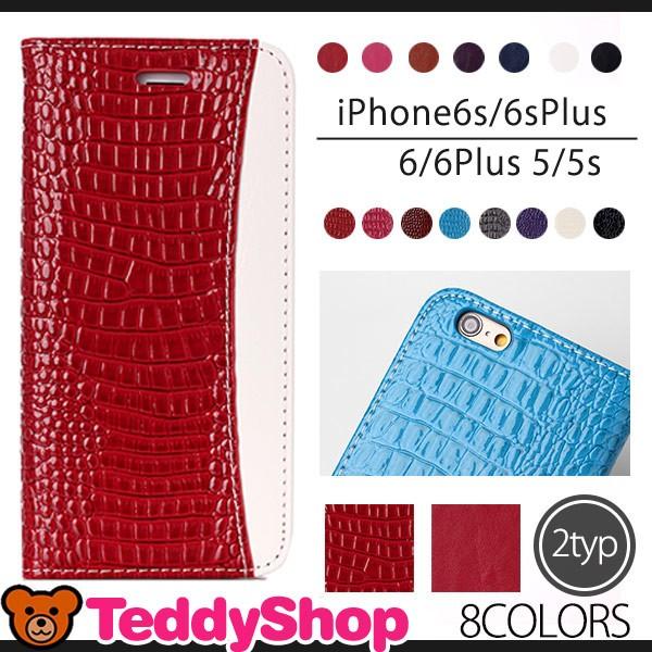 iphone6s plusケースSE iphone5sカバー アイフォン6プラス 手帳型スマホケース スマホカバー 手帳型スマートフォンケース クロコダイル革