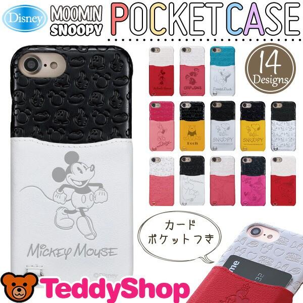 iPhone7ケース アイフォン6カバー レザー かわいい おしゃれ きれい ハード キャラ ディズニー ミッキー ミニー プーさん スヌーピー