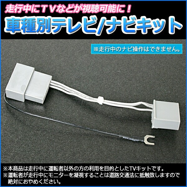 データシステム ニッサン用 (切替タイプ) NTV368 テレビキット