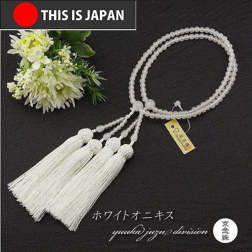 【ホワイトオニキス】【女性用】8寸108玉本連【数珠】【念珠】【本式数珠】【天然石】【パワーストーン】