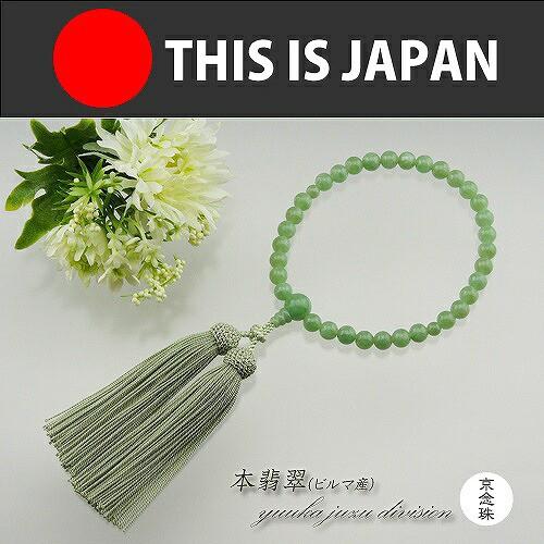 【匠シリーズ】【ビルマ産本翡翠】【逸品】【女性用】【数珠】【念珠】8ミリ・安心の日本製