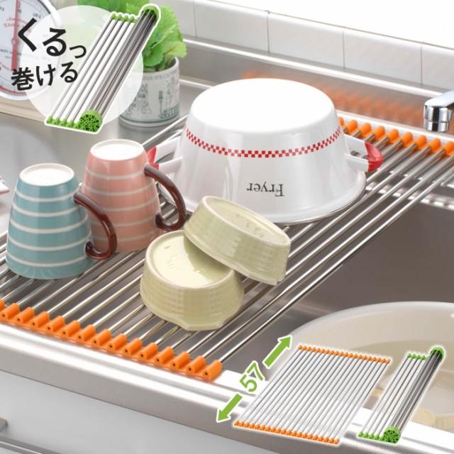 水切りラック 折りたたみ 水切りマット ワイド 水切り 皿立て コンパクト 水切りかご 水切りかご ステンレス ロール 丸める 水切り