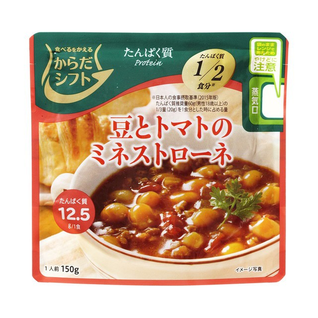 ◆からだシフト たんぱく質 豆とトマトのミネストローネ 150g【5個セット】 ※発送まで7〜11日程