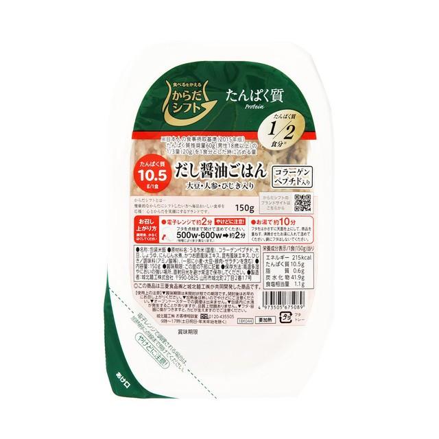 ◆からだシフト たんぱく質 だし醤油ごはん コラーゲンペプチド入り 150g【3個セット】 ※発送まで7〜11日程