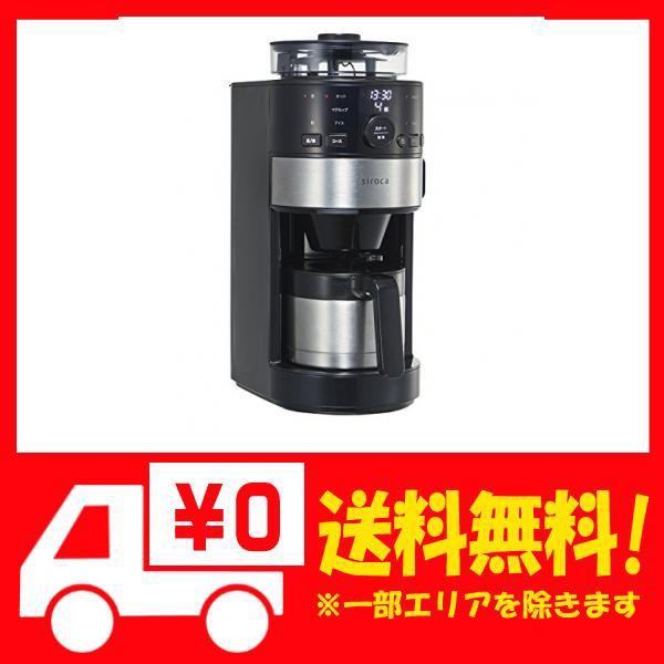 siroca コーン式全自動コーヒーメーカー SC-C122 ステンレスシルバー [コーン式ミル/ステンレスサーバー/ス・・・