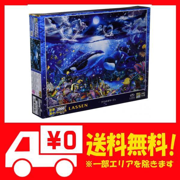 2000ピース ジグソーパズル ラッセン グランドボヤージュ スーパースモールピース【光るパズル】 (38x53cm)