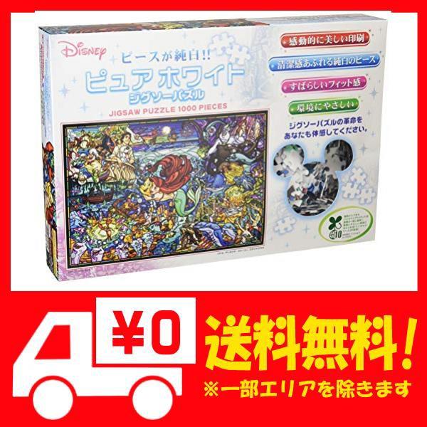 1000ピース ジグソーパズル リトル・マーメイド ストーリー ステンドグラス 【ピュアホワイト】 (51x73.5cm)