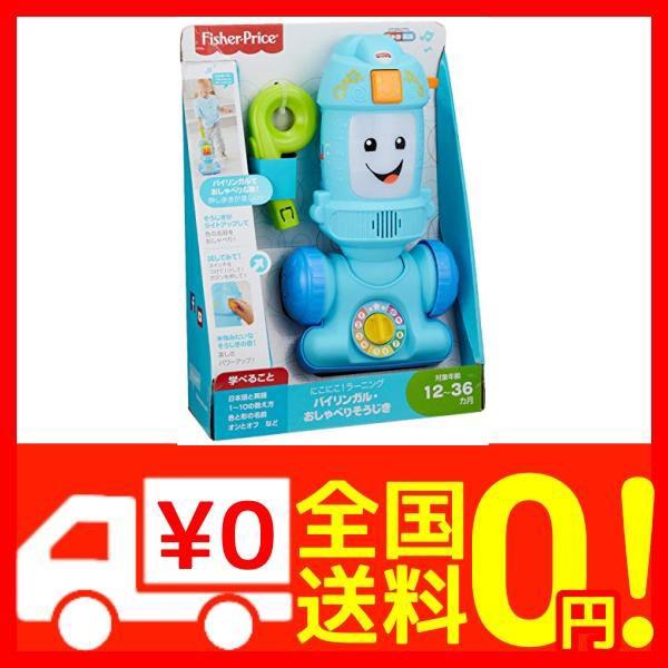 フィッシャープライス バイリンガル・おしゃべりそうじき 12カ月〜36カ月 赤ちゃん 幼児 子ども 幼児 おもちゃ 手押・・・