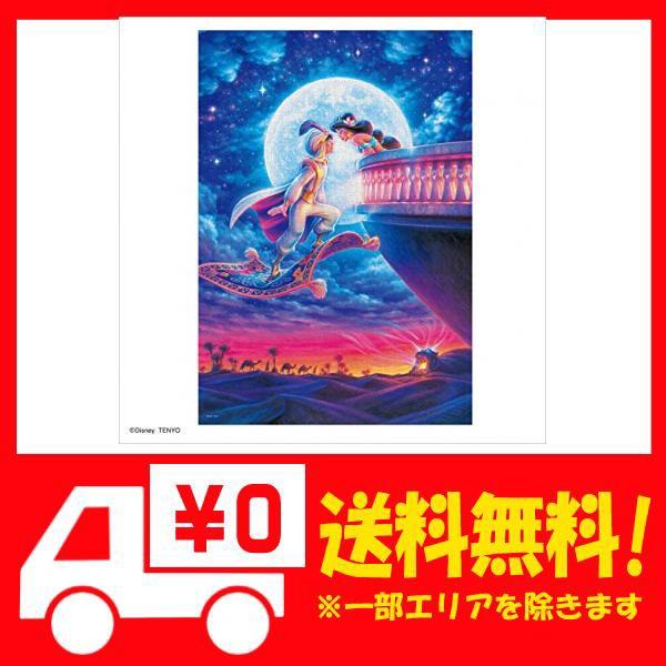 1000ピース ジグソーパズル アラジン ムーンライト ロマンス (51x73.5cm)