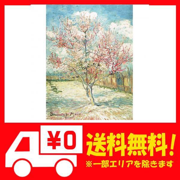 Minisan 1500ピース ジグソーパズル 「花咲く桃の木」 パズル ゴッホ 名画 風景 puzzle (87x57 cm)