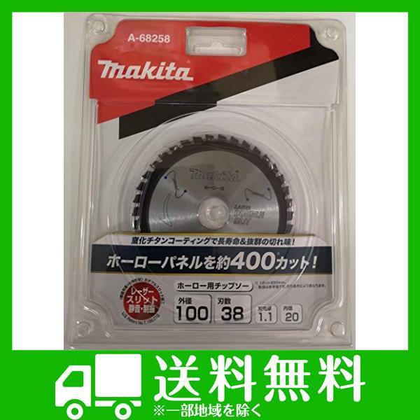 マキタ(Makita)チップソー ホーロー用 A-68258
