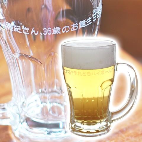 【名入れ ギフト プレゼント】ビールグラス ビールジョッキ 名入れビールジョッキ お祝いギフト 男性へのプレゼントなどに
