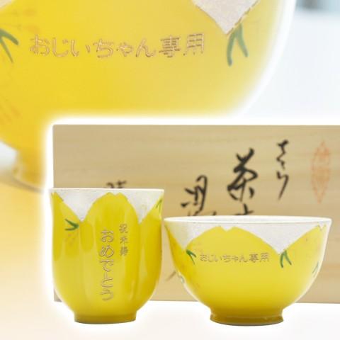 【名入れ ギフト プレゼント】湯呑・茶碗セット 名入れ茶碗・湯呑みセット黄色 お祝いギフト 米寿祝いや長寿のお祝いなどに
