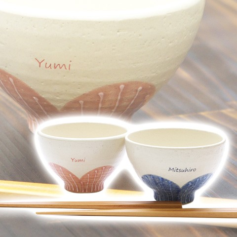 【名入れ ギフト プレゼント】飯碗・箸セット 茶碗 飯碗 箸 ペアセット ツグミ お祝いギフト 両親への贈り物・結婚祝いなど
