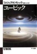 【文庫】 フィリップ・キンドレッド・ディック / ユービック ハヤカワ文庫
