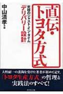 【単行本】 中山清孝 / 直伝・トヨタ方式 究極のジャスト・イン・タイム、デリバリー設計 送料無料