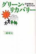 【単行本】 三橋規宏 / グリーン・リカバリー 日本再生の新シナリオ 送料無料