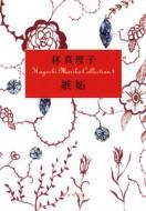【文庫】 林真理子 ハヤシマリコ / 嫉妬 Hayashi Mariko Collection 4 ポプラ文庫