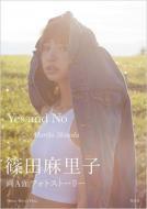 【単行本】 篠田麻里子 (AKB48) シノダマリコ / 篠田麻里子「Yes and No Mariko Shinoda」 送料無料
