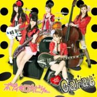 【CD Maxi】 姫carat / ボディ・ロカビリー