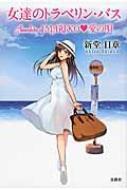 【単行本】 新堂日章 / 女達のトラベリン・バス Anecdote Of Mariko・愛の唄 送料無料