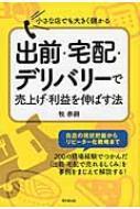 【単行本】 牧泰嗣 / 出前・宅配・デリバリーで売上げ・利益を伸ばす法 DO BOOKS 送料無料