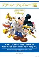 【単行本】 楽譜 / ブラバン・ディズニー! くまのプーさん プーさんとはちみつ 送料無料