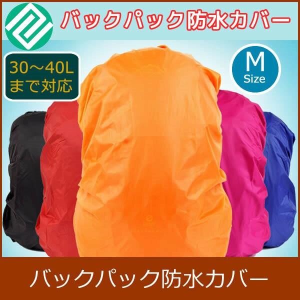 鞄カバー FYZ-M リュック防水カバー バックパック用防水カバー アウトドア/自転車やバイク通勤に最適