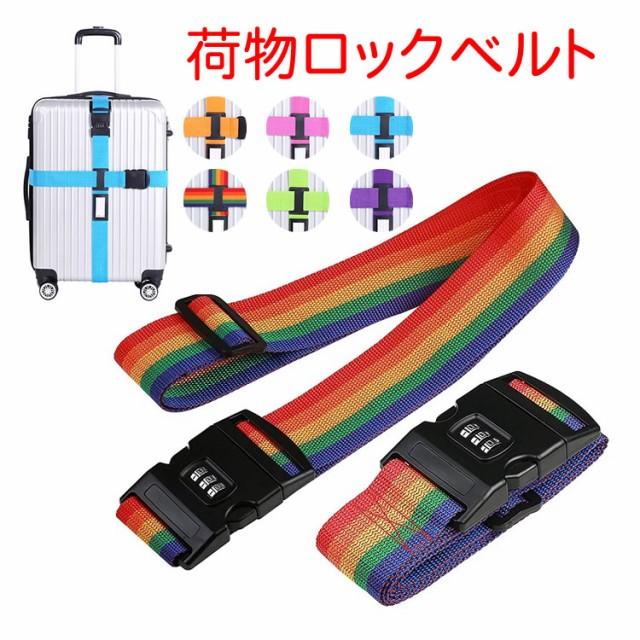 スーツケースベルト 荷物ロックベルト 調整可能 名札付 旅行 出張 ワンタッチ式 荷物梱包バンド ダイヤル式 荷物タグ付属 スーツケース梱