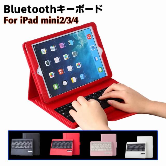 iPad mini2/iPad mini3/ipad mini4 bluetooth 脱着できるiPad miniシリーズ用PUレザー ケース付 キーボード スタンド 3役マルチ機能