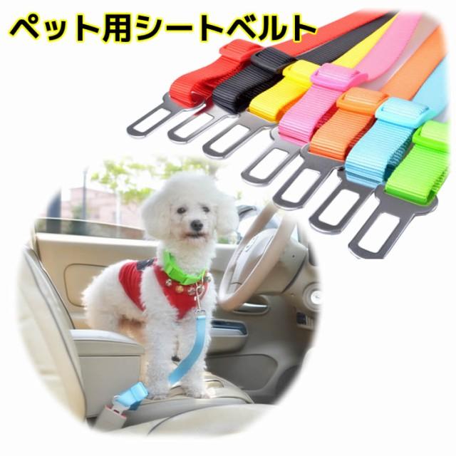 ペット用 セーフティーベルト ワンちゃん安全シートベルト 飛び出し防止 ワンちゃん シートベルト 中型犬 小型犬 安全 ひも