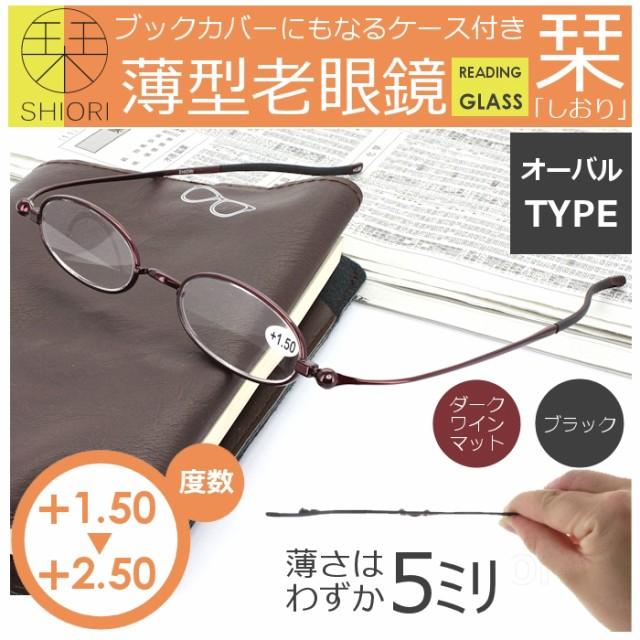 薄さ5mm おしゃれ 薄型 老眼鏡 シニアグラス 栞 SI-01 オーバルタイプ ブックカバーにもなるケース付