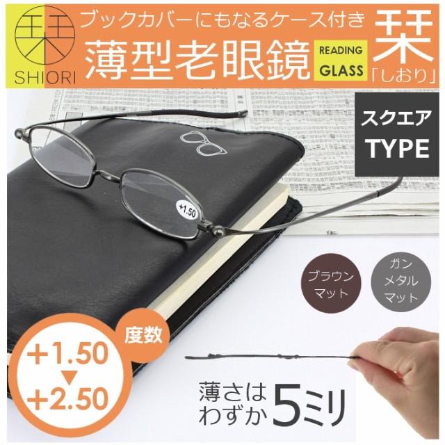 薄さ5mm 薄型 老眼鏡 シニアグラス 栞 男性 女性 SI-02 スクエアタイプ おしゃれ ブックカバーにもなるケース付