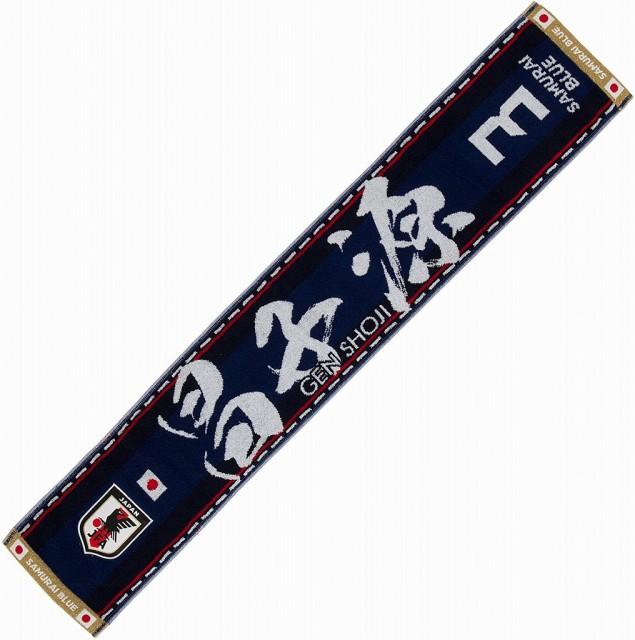 【送料無料】日本サッカー協会(JFA) タオルマフラー 今治ブランド認定タオル 昌子源 No.3 O-300 19