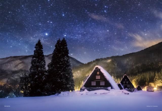 KAGAYA 星降る夜の白川郷 ジグソーパズル 風景 300ピース 26×38cm